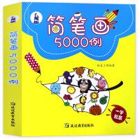 简笔画5000例一本就够儿童学画画的书图画书涂色启蒙教材大全幼师幼儿绘画初学者3-4-5-6岁7-8-9-10-12小