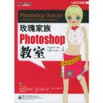 【新书店正版】玫瑰家族Photoshop教室(附CD-ROM光盘一张)――飞思数码设计院,(韩)玫瑰家族Tag教室 ,