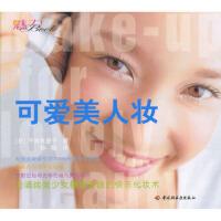 优雅可爱美人妆(全2册) [日]千吉良惠子;[日]西山舞 中国轻工业出版社