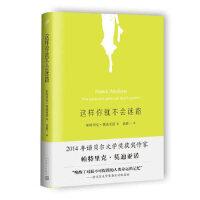 【正版全新直发】这样你就不会迷路 (法)莫迪亚诺,袁筱一 9787020115273 人民文学出版社