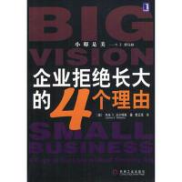 正版图书 企业拒绝长大的4个理由 (美)沃尔特斯,詹正茂 9787111134848 机械工业出版社