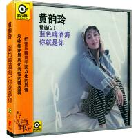 新华书店正版 华语流行音乐 黄韵玲 蓝色啤酒海/你就是你CD