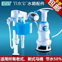 节水宝 通用型座便器抽水马桶水箱配件 进水阀排水阀全套装