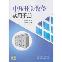 【二手*九成新】中压开关设备实用手册熊泰昌中国电力出版社9787512305946