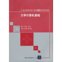 【二手旧书8成新】大学计算机基础 赵杉 等 9787302412120 清华大学出版社
