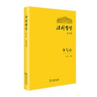 【正版全新直发】法国哲学(第二辑) 冯俊 9787100155083 商务印书馆