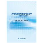风电场微观尺度空气动力学――基本理论与应用