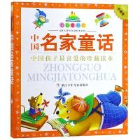 七彩童书坊:中国名家童话(注音版 水晶封皮)