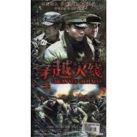 大型战争电视连续剧-穿越火线(八碟装)DVD( 货号:788378222)
