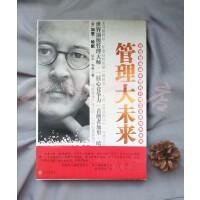 【旧书二手书85新】 管理大未来 、哈默,布林,陈劲、 中信出版社(万隆书店)