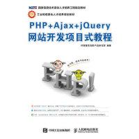 正版促销中qs~PHP+Ajax+jQuery网站开发项目式教程 9787115410757 传智播客高教产品研发部
