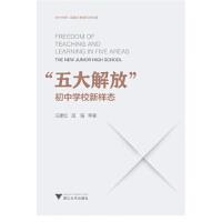 """""""五大解放"""":初中学校新样态:the new junior high school 汪建红 9787308181488"""