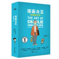 漫画之王:陈福财正传