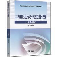 【旧书二手书8成新】中国近现代史纲要2018年版 本书编写组 高等教育出版社 9787040494