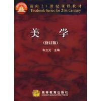 【旧书二手书8成新】美学修订版 朱立元 高等教育出版社 9787040183481