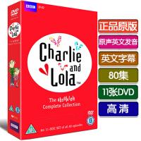 Charlie and Lola查理和罗拉 查理与劳拉 儿童动画碟DVD