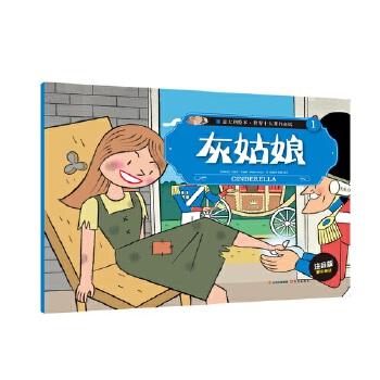 XM-27-(注音版)意大利绘本.世界十大著名童话(1)灰姑娘【库区:兴18#】 巴勃罗-茨威格(阿根廷) 9787541475184  云南出版集团公司 晨光出版社 封面有磨痕 此书为正版,请放心购买,团购量大请联系在线客服或15726655835