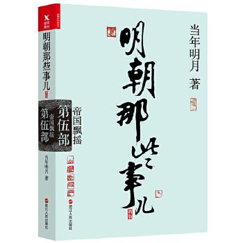 明朝那些事儿.第5部.帝国飘摇(新版) 当年明月全新修订,经典收藏版