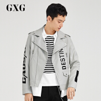 GXG男装 2018春季新品灰白色休闲时尚翻领夹克外套男#181821173