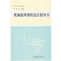 【旧书二手书8成新】机械原理课程设计指导书 罗洪田 高等教育出版社 9787040031690