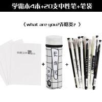 中性笔韩国款小清新可爱创意简约复古学生用黑色0.5学霸考试笔签字笔碳素笔水性笔高中初中小学生文具套装 本子+笔袋+20