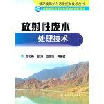 核环境保护与污染控制技术丛书--放射性废水处理技术
