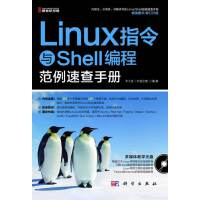 Linux 指令与Shell编程 范例速查手册(CD