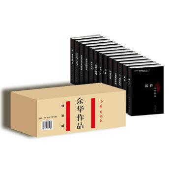 余华文集(精装,全13册)——中国当代文学中的经典之作,赠送纪念册(含余华照片+台湾版后记),当当网全国独家销售