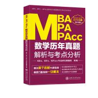2019上海交大版 MBA、MPA、MPAcc数学历年真题解析与考点分析