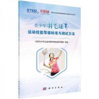 青少年羽毛球运动技能等级标准与测试方法【正版图书 绝版旧书】