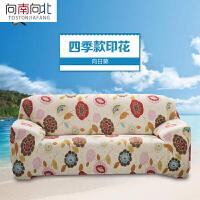 四季沙发套全包组合真皮沙发垫布艺定做欧式弹力沙发罩巾全盖紧包