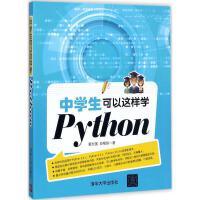 中学生可以这样学Python 董付国,应根球 著