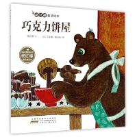 巧克力饼屋/杨红樱童话绘本