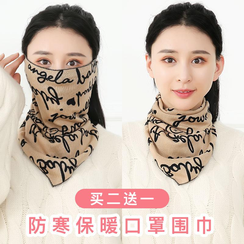 秋冬季口罩冬天防风防寒保暖女士骑车面罩加厚护口耳造卓可爱个性 品质保证 售后无忧