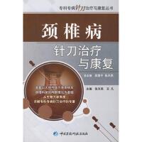 【正版直发】颈椎病针刀治疗与康复(专科专病针刀治疗与康复丛书) 张天