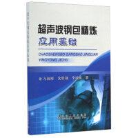 超声波钢包精炼应用基础