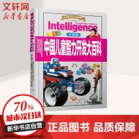中国儿童智力开发大百科(注音版) 龚勋 主编