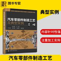 汽车零部件制造工艺及典型实例 汽车配件零部件设计制作图纸绘制识图入门教程书籍 汽车零件加工构造原理设计教材书