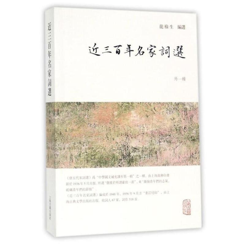 近三百年名家词选 龙榆生  著 上海古籍出版社 9787532584543 正版书籍!好评联系客服优惠!谢谢!