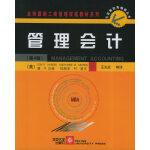 管理会计(第4版) 汉森(Hansen,D.R.),莫文(Mowen,M.M.),王光远 北京大学出版社
