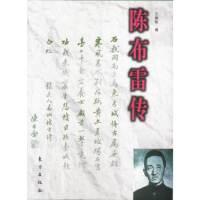 【新书店正版】陈布雷传 王泰栋 东方出版社