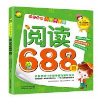 阅读688题 幼儿园大小班教材用书幼小衔接 左右脑开发 宝宝书二岁全脑开发思维婴儿益智游戏绘本幼儿园小班两岁儿童绘本早教