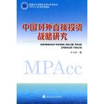 中国对外直接投资战略研究