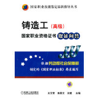 铸造工(高级)国家职业资格证书(取证问答)
