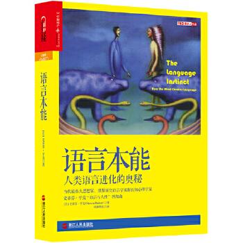 语言本能(pdf+txt+epub+azw3+mobi电子书在线阅读下载)