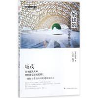 纸建筑:建筑师能为社会做什么? (日)坂茂 著;王兴田 编译