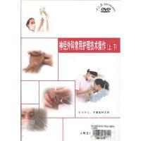 神经外科常用护理技术操作(上下)DVD( 货号:22221100120)