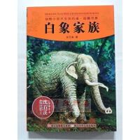 正版 白象家族 浙江少年儿童出版社