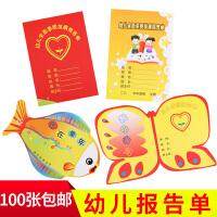 幼儿园成绩报告单幼儿园全面素质报告单100张