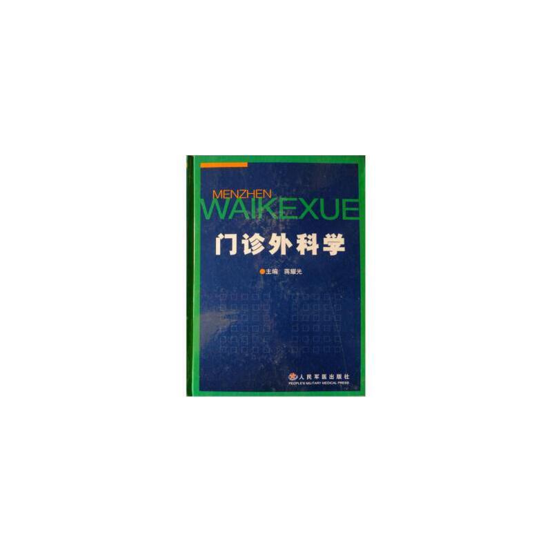 门诊外科学 蒋耀光 编 人民军医出版社 9787801944146 正版书籍!好评联系客服优惠!谢谢!